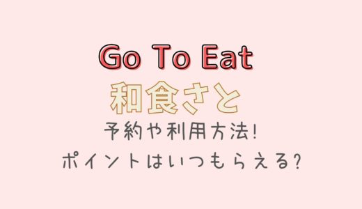 GoToイート和食さとの予約や利用方法!ポイントはいつもらえる?