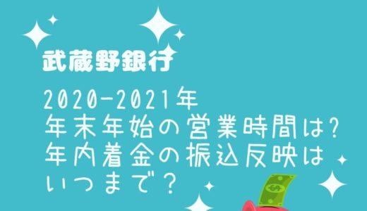 武蔵野銀行年末年始2021の窓口営業時間は?年内着金の振込反映はいつまで?