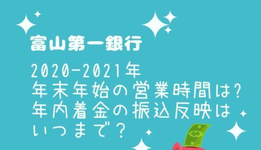富山第一銀行年末年始2021の窓口営業時間は?年内着金の振込反映はいつまで?