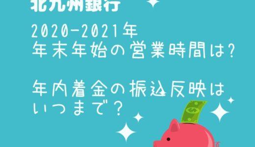 北九州銀行年末年始2021の窓口営業時間は?年内着金の振込反映はいつまで?