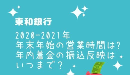 東和銀行年末年始2021の窓口営業時間は?年内着金の振込反映はいつまで?