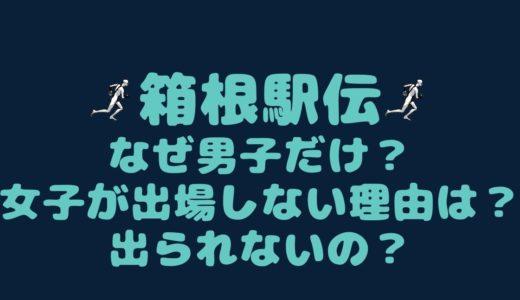箱根駅伝はなぜ男子だけ?女子が出場しない理由は?出られないの?