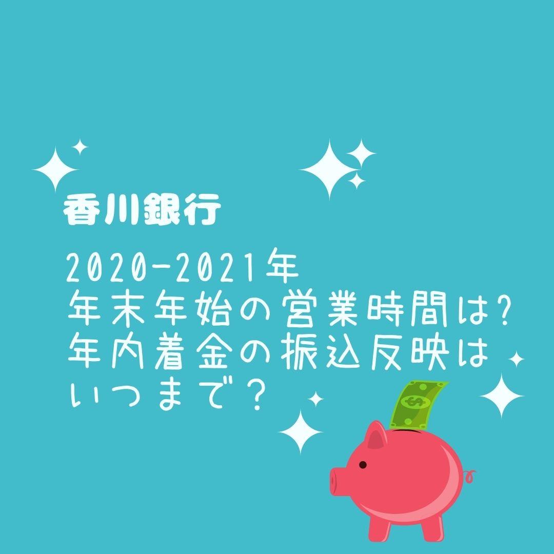 年始 栃木 年末 銀行 atm