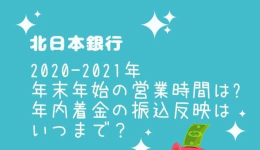 北日本銀行年末年始2021の窓口営業時間は?年内着金の振込反映はいつまで?