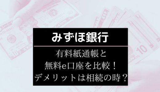 みずほ銀行の有料紙通帳と無料e口座を比較!デメリットは相続の時?