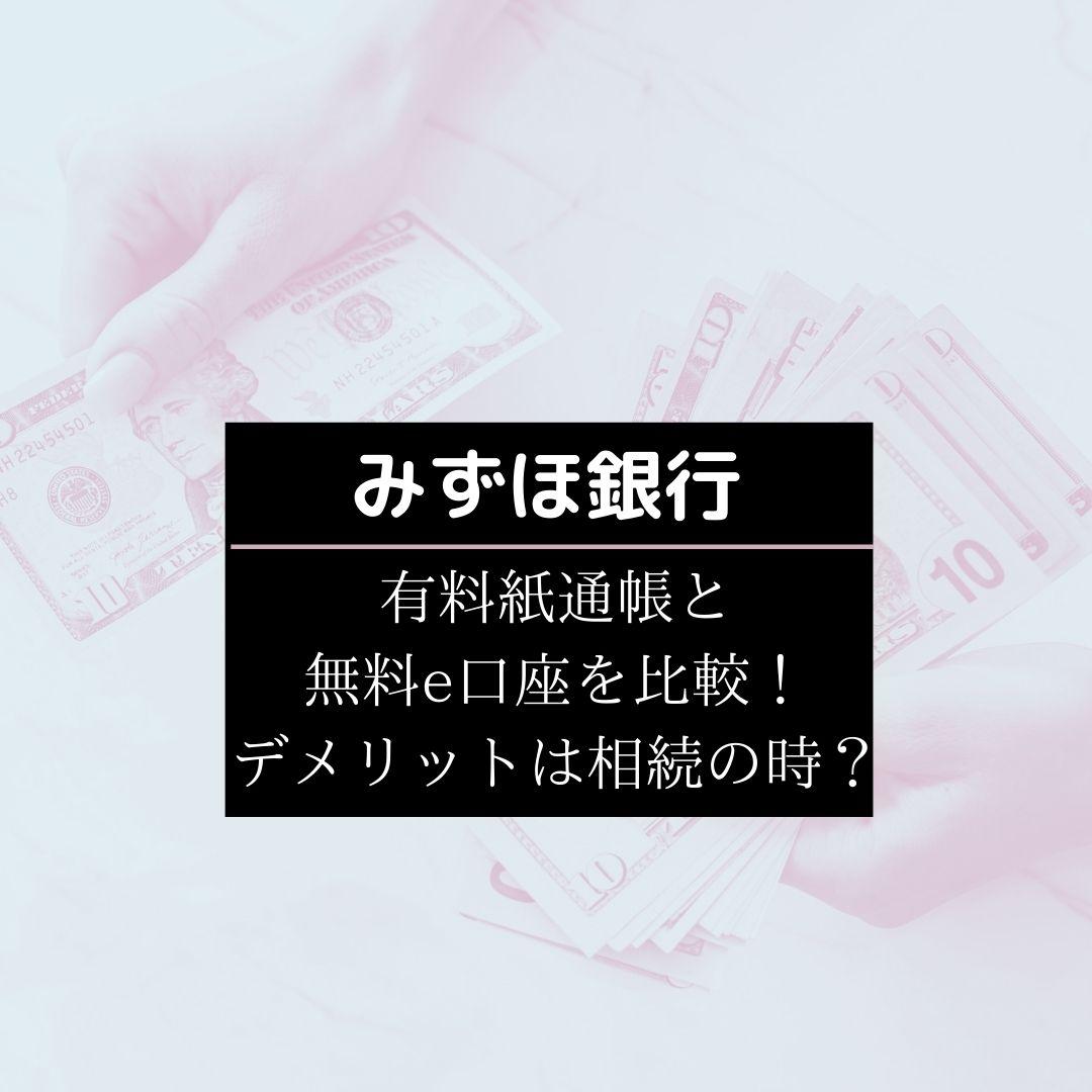 デメリット Eco 通帳 みずほ銀行の有料紙通帳と無料e口座を比較!デメリットは相続の時?