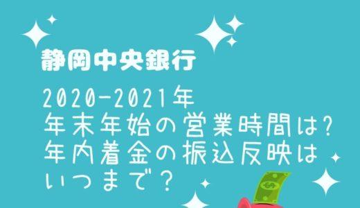 静岡中央銀行年末年始2021の窓口営業時間は?年内着金の振込反映はいつまで?