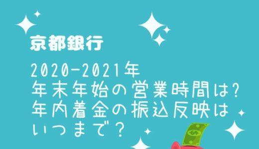 京都銀行年末年始2021の窓口営業時間は?年内着金の振込反映はいつまで?