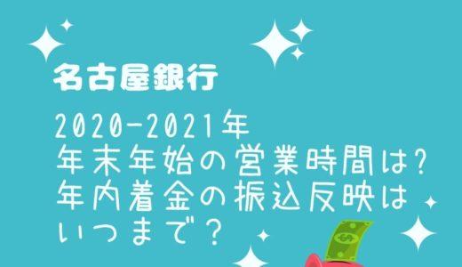 名古屋銀行年末年始2021の窓口営業時間は?年内着金の振込反映はいつまで?