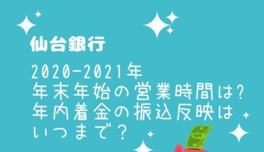 仙台銀行年末年始2021の窓口営業時間は?年内着金の振込反映はいつまで?