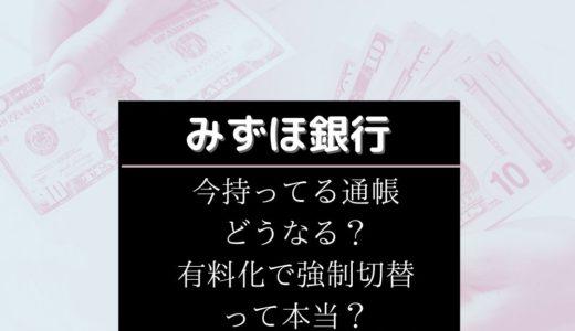みずほ銀行今持ってる通帳はどうなる?有料化で強制切替って本当?