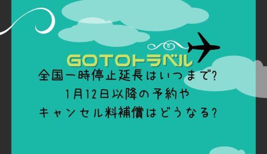 GoToトラベル停止延長はいつまで?1月12日以降の予約や補償はどうなる?