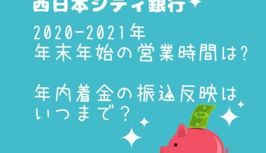 西日本シティ銀行年末年始2021窓口営業時間は?年内着金の振込反映はいつまで?