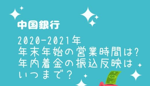 中国銀行年末年始2021の窓口営業時間は?年内着金の振込反映はいつまで?
