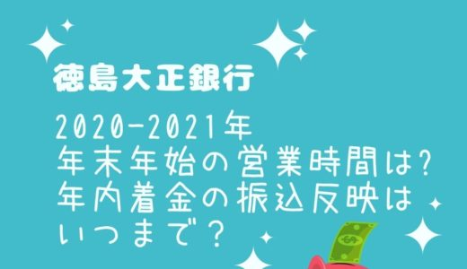 徳島大正銀行年末年始の窓口営業時間は?年内着金の振込反映はいつまで?