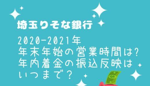 埼玉りそな銀行年末年始2021の窓口営業時間は?年内着金の振込反映はいつまで?