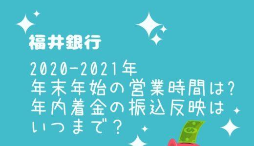 福井銀行年末年始2021の窓口営業時間は?年内着金の振込反映はいつまで?