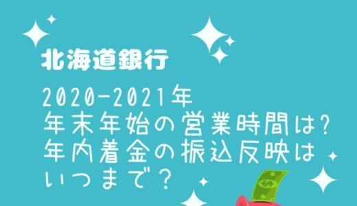 北海道銀行年末年始2021の窓口営業時間は?年内着金の振込反映はいつまで?