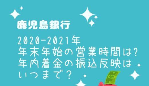 鹿児島銀行年末年始2021の窓口営業時間は?年内着金の振込反映はいつまで?