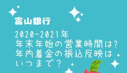 富山銀行年末年始2021の窓口営業時間は?年内着金の振込反映はいつまで?