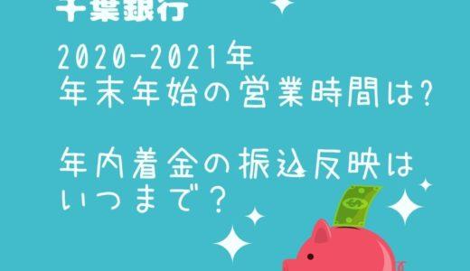 千葉銀行年末年始2021の窓口営業時間は?年内着金の振込反映はいつまで?