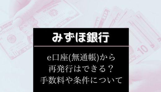 みずほ銀行e口座(無通帳)から再発行はできる?手数料や条件について