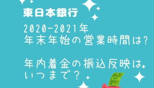 東日本銀行年末年始2021窓口営業時間は?年内着金の振込反映はいつまで?