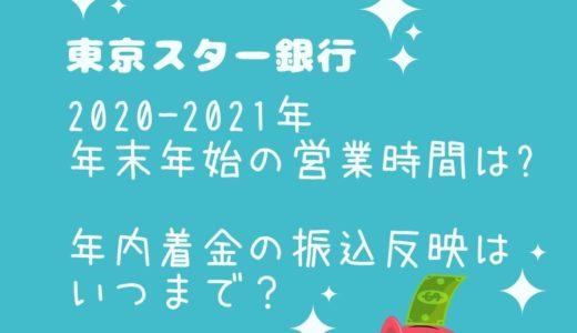 東京スター銀行年末年始2021の窓口営業時間は?年内着金の反映はいつまで?
