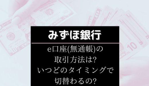 みずほ銀行e口座(無通帳)の取引方法は?いつどのタイミングで切替わるの?