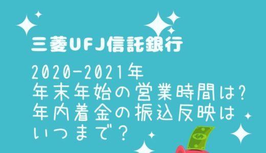 三菱UFJ信託銀行年末年始2021の窓口営業時間は?年内着金の振込反映はいつまで?