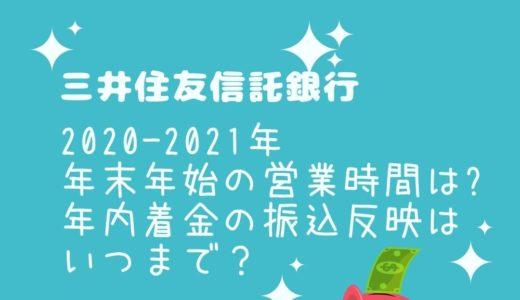 三井住友信託銀行年末年始2021の窓口営業時間は?年内着金の振込反映はいつまで?