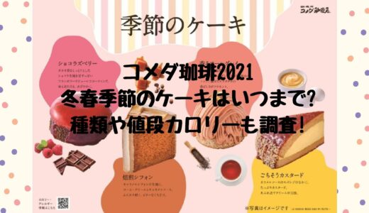 コメダ珈琲2021冬春季節のケーキはいつまで?種類や値段カロリーも調査!