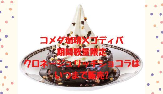 コメダ珈琲×ゴディバ期間限定クロネージュリッチショコラはいつまで?
