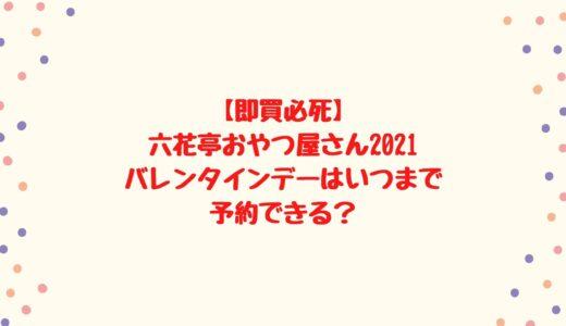 六花亭おやつ屋さん2021のバレンタインデー商品はいつまで予約できる?