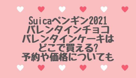 Suicaペンギン2021バレンタインチョコ&ケーキはどこで買える?予約や価格についても