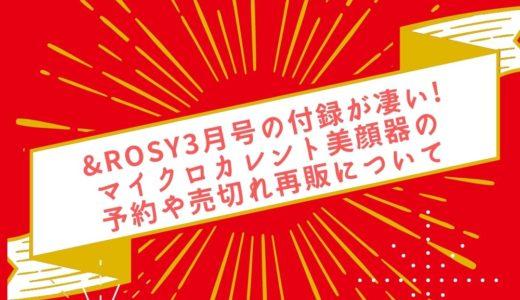 &ROSY3月号の付録が凄い!マイクロカレント美顔器の予約や売切れ再販について