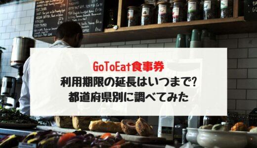 GoToEat食事券の利用期限の延長はいつまで?47都道府県別に調べてみた