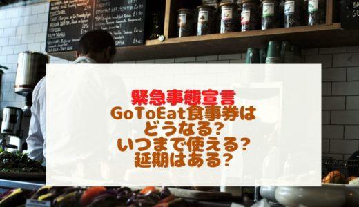 緊急事態宣言でGoToEat食事券はどうなる?いつまで使える?延長する?