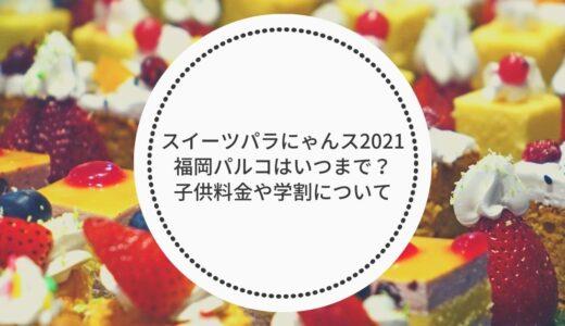 スイーツパラにゃんス2021福岡パルコはいつまで?子供料金や学割について