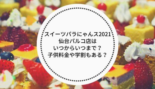 スイーツパラにゃんス2021仙台パルコ店はいつまで?子供料金や学割もある?