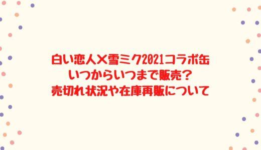 白い恋人×雪ミクコラボ缶はいつまで販売?売切れ状況や在庫再販について
