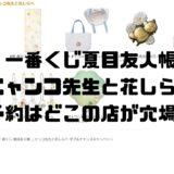 夏目友人帳ニャンコ先生と花しらべ一番くじの予約はどこの店が穴場?