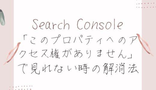 SearchConsole「プロパティへのアクセス権が~」で見れない時の解消法